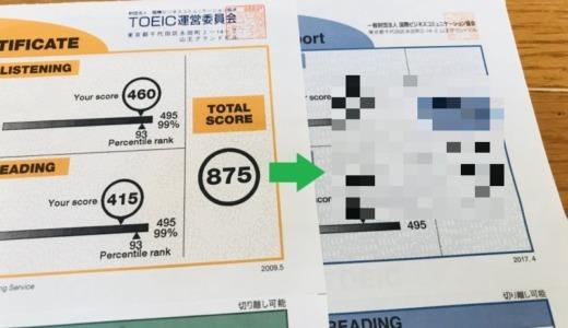 仕事で英語を使っていたらTOEICの点数は上がるのか検証した結果