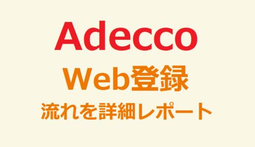 派遣会社アデコのWeb登録の流れを詳細レポート