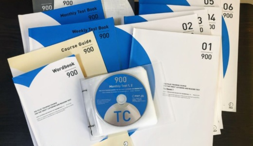 アルク「TOEIC対策通信講座 完全攻略900点コース」のレビュー&口コミチェック
