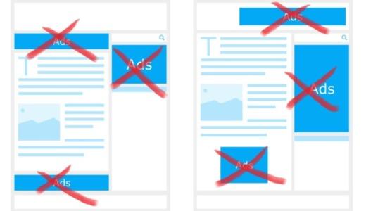 私がブログにアドセンス広告を貼らない理由